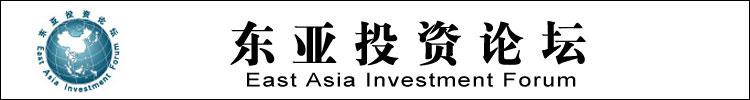 2007东亚投资论坛