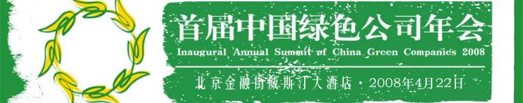 中国绿色公司