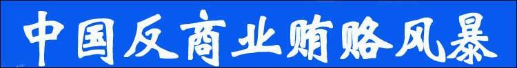 中国反商业贿赂风暴
