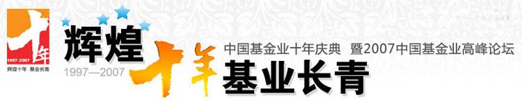 中国基金业十年庆典盛