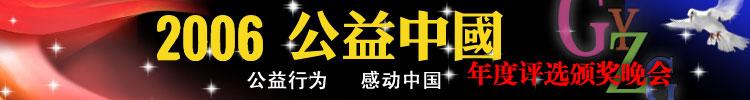 2006公益中国