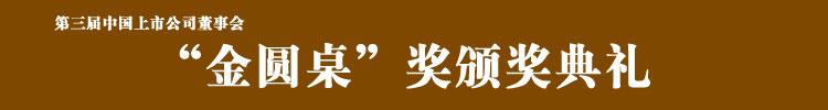 中国上市公司董事会金圆桌奖