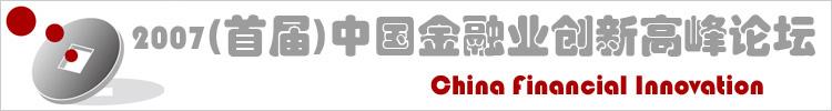 2007(首届)中国金融业创新高峰论坛