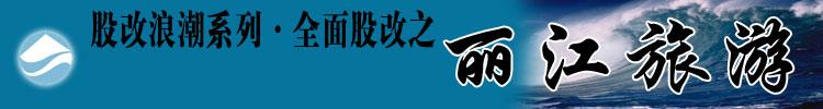 股改浪潮系列全面股改之丽江旅游