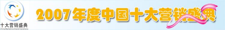 2007年度中国十大营销盛典