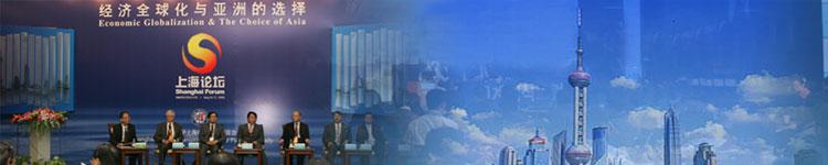 上海论坛2007