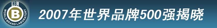 2007年世界品牌500强揭晓