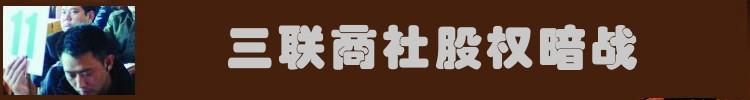 三联商社控股权暗战