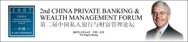 中国私人银行与财富管理