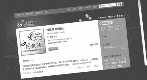 政府微博热日渐兴起 桃源云南争国内首家