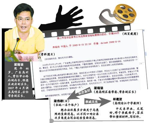广东佛山高明区原副区长操纵网帖诬陷区委书记