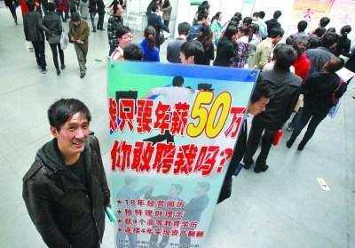 江苏八成研究生因高房价放弃去北上广(组图)