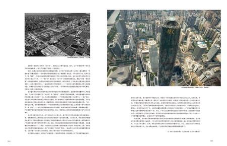 广州之心:千米高空鸟瞰新城(组图)