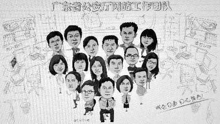 广东公安宣传语自称:不是五毛 拒绝马甲(组图)