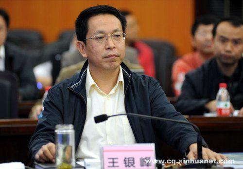 """重庆""""风水书记""""升官 曾怒斥开发商挡政府风水"""