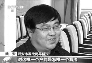 河北武安出现众多小钢厂 官员受访答非所问(图)