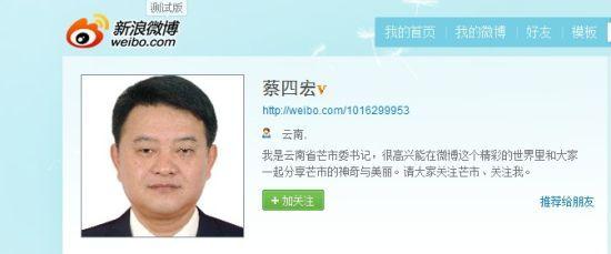 云南省芒市市委书记实名开微博(图)