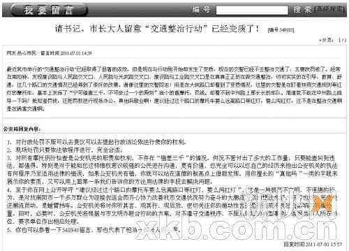 """南阳公安局就""""密切关注你""""回复向网民道歉"""