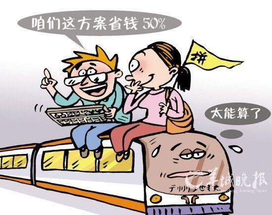 """物价腾贵激发街坊智慧 微博流传""""拼地铁"""""""