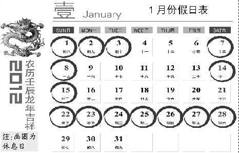 2012年节假日安排公布:1月被网友称最幸福感月
