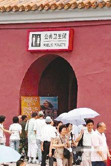 """港媒:北京公厕再""""革命"""" 千方百计防""""偷纸"""""""