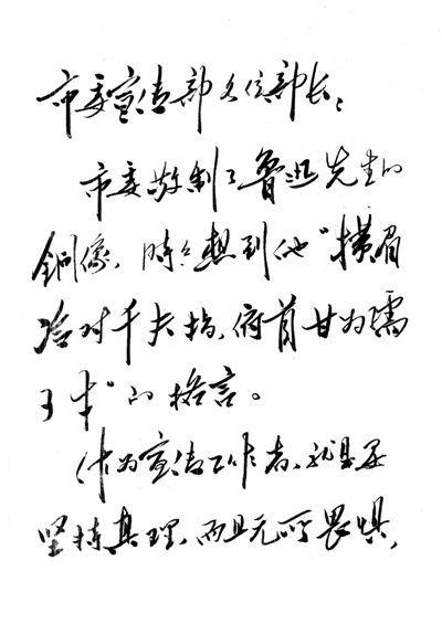 薄熙来亲笔致信重庆宣传部 呼吁学习鲁迅(图)