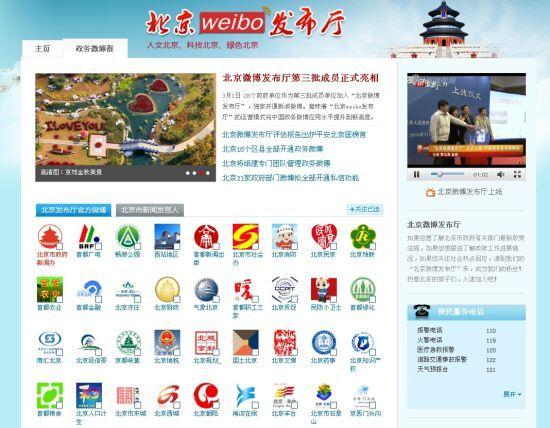 第三批成员入驻北京微博发布厅