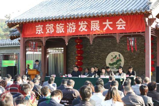 北京市召开京郊旅游发展大会 推动旅游转型升级