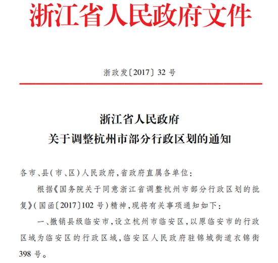 杭州城区再扩围面积增近1倍 或成第五个1线城市