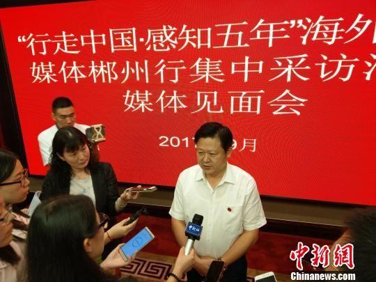 湖南郴州市长:用最优的营商环境拥抱海内外客商
