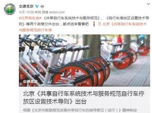 北京规定共享单车有唯一编码 使用三年应更新或报废