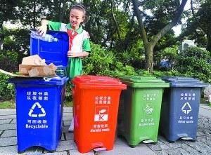 广州生活垃圾分类3年后全覆盖 引入两支志愿服务队伍