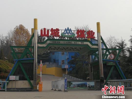 """山西阳城:一个煤炭大县的""""环保之战"""""""