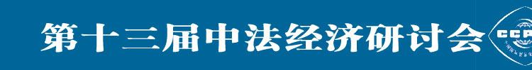第十三届中法经济研讨会