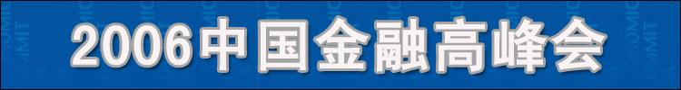 2006中国金融高峰会