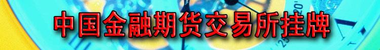 中国金融期货交易所挂牌