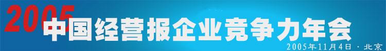 2005中国经营报企业竞争力年会