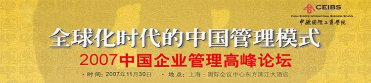 中国企业管理高峰论坛