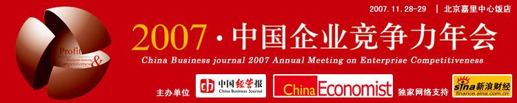 2007中国企业竞争力年会