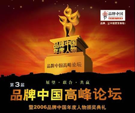 2006品牌中国年度人物候选人正式发布