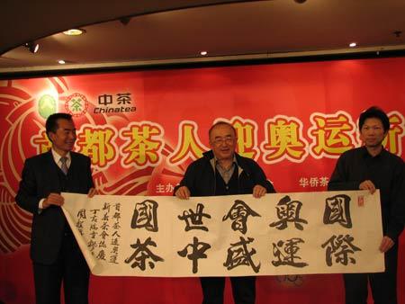 首都茶人迎奥运新春茶会在京举行
