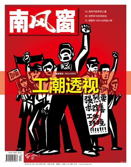 工潮推动劳工政策转型
