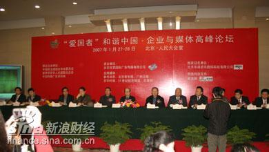 和谐中国・企业与媒体高峰论坛和谐社会专场实录
