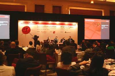 第四届品牌圆桌会议在京举办