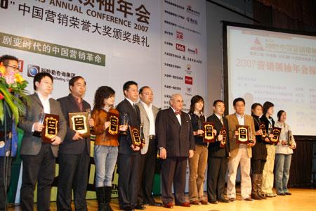 2007年度中国营销领袖标志人物第一组领奖
