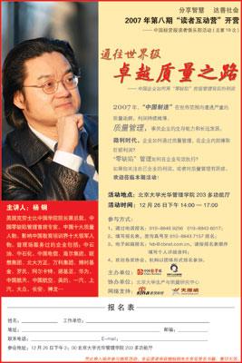 中国企业如何用零缺陷挖掘管理背后的利润研讨