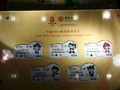 图文:中国银行奥运VISA奥运版预付卡
