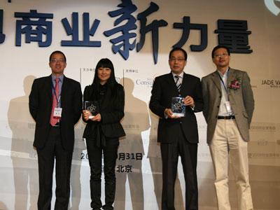 蓝色星际和巨人网络代表领奖
