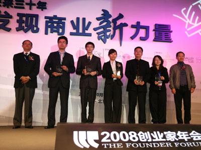 创星50获奖代表领奖