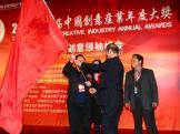 创意财富中国行启动授旗仪式